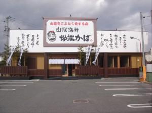 炉端かば三次店様 店舗新装(鉄骨造)
