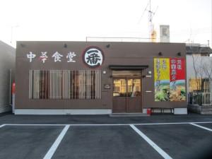 中華食堂一番様 新築(木造)