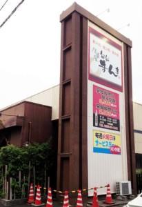 旬鮮まんま様 店舗新装(木造)